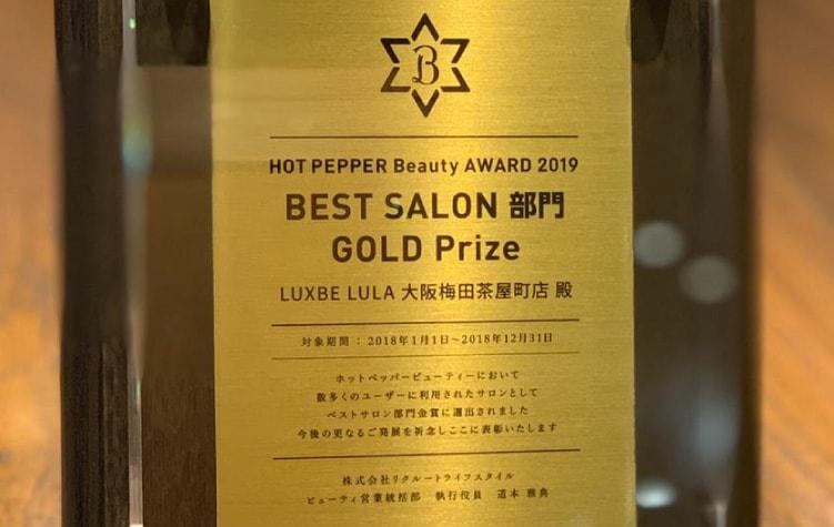 BEST SALON部門 GOLD Prize LUXBE LULA 大阪梅田茶屋町店