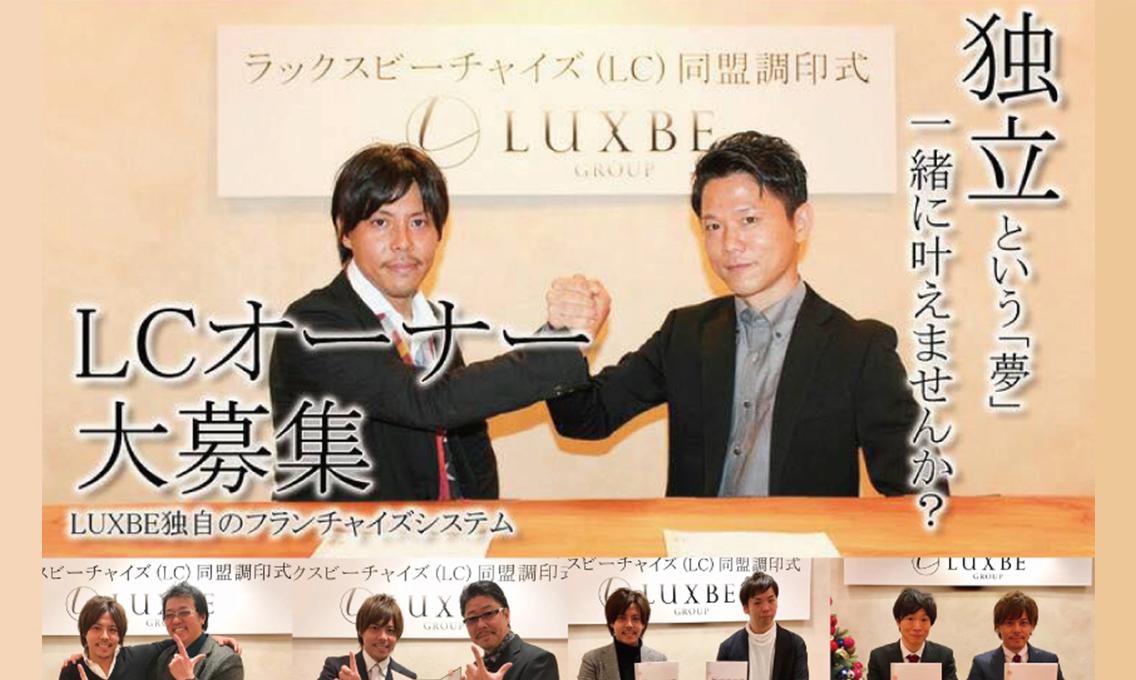 独立されたい方、LUXBE独自のFCシステム「LC」で同盟を組みませんか?